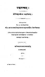 Pancha Tantram   by जिबनन्द विद्यासागर भट्टाचार्य - Jibananda Vidyasagar Bhattacharya