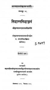 Siddhaantasiddhaanjanan by आनन्द कृष्णद - Aananda Krushhnd