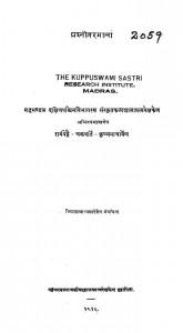 Prashnottaramaalaa by कृष्णमाचार्य - Krishnamacharya