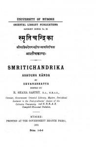 Smriti Chandrika- Aashauch Kanda by देवण भट्ट - Devan Bhatt