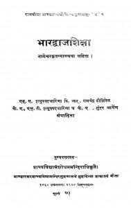 Bhardwaj Shiksha by आर० रामचन्द्र दीक्षित - R. Ramchandra Dixitनगेश्वर - Nageshwarपी० ए० सुन्दर आर्य - P. A. Sundar Aarya