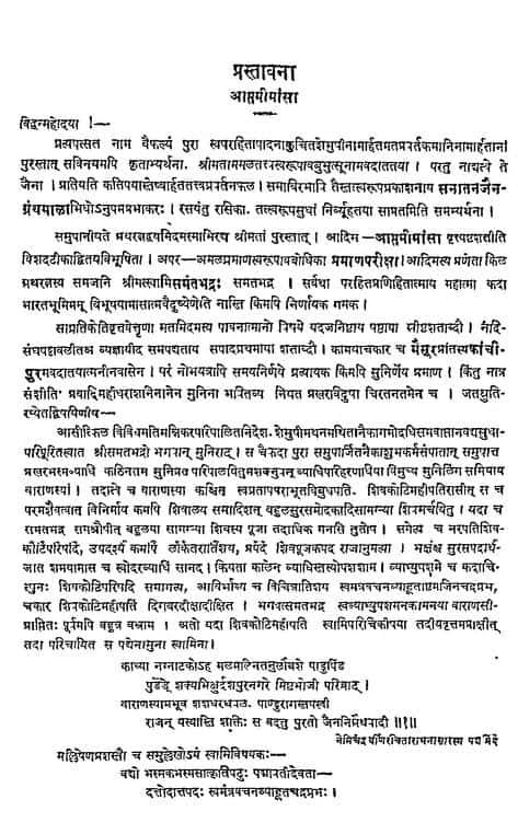 Sanatan Jain Granth Malaya - 7  by विद्यानन्द स्वामी - Vidyanand Swami