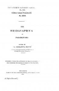 The Hridayapriya by के० साम्बशिव शास्त्री - K. Sambasiva Shastriश्री परमेश्वर - Shri Parameshwar
