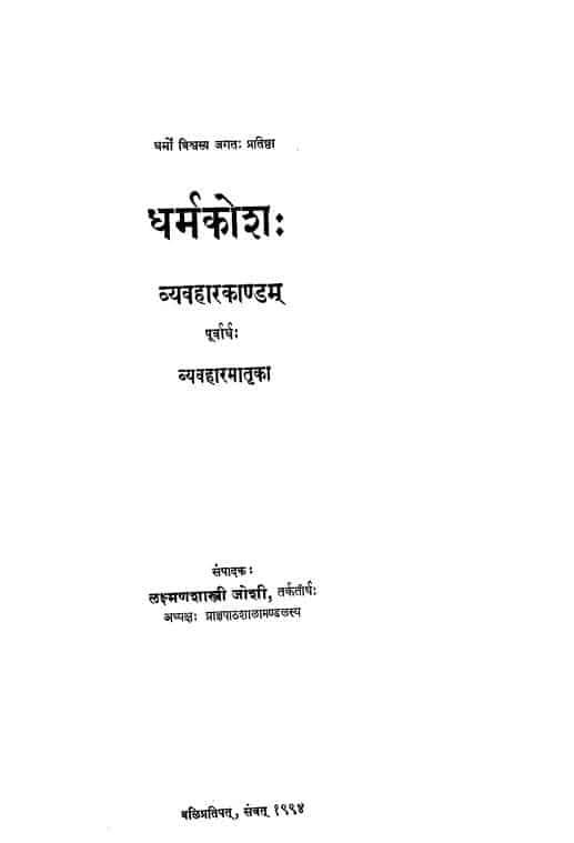 Dharmakosh - Vyavaharkhandam by लक्ष्मण शास्त्री जोशी - Laxmanshastri Joshi