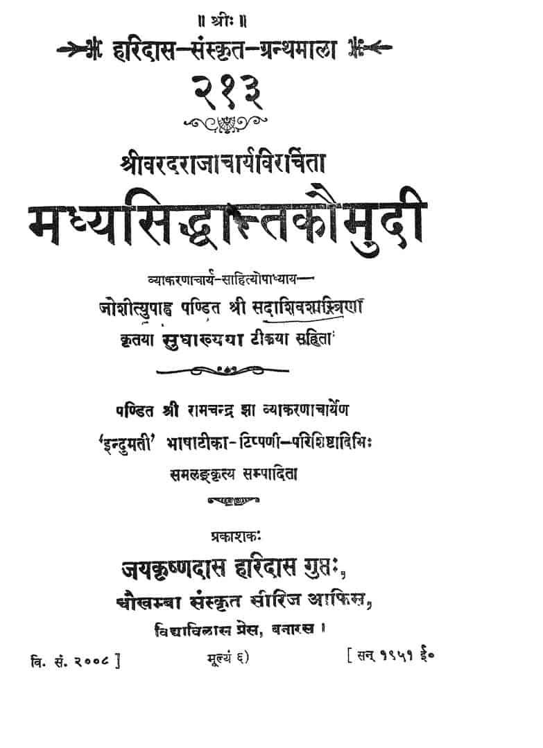 Madhyasiddhant Kaumudi by वरदाचार्य - Vardacharya