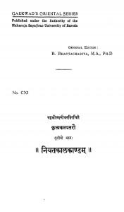 Niyatkaalkandam - Part 3 by के० वी० रंगास्वामी अय्यंगर - K. V. Rangaswamy Aiyengerभट्ट लक्ष्मीधर - Bhatt Laxmidhar