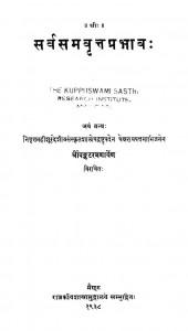 Sarvasamvrittaprabhav by वेङ्कटरमण - Venkatraman
