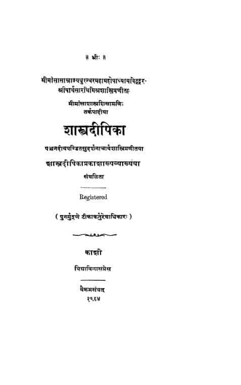 Shastra Deepika by सुदर्शन शास्त्री - Sudarshan Shastri