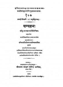 Vaagvallabh by दुःखभञ्जन कवि - Dukhbhanjan Kaviदेवीप्रसाद चक्रवर्ती - Deviprasad Chakravarti