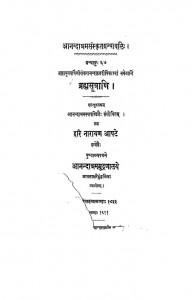 Brahmasutrani - Granthank 67 by शङ्करानन्द - Shankaranand