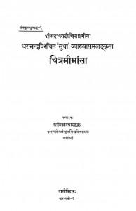 Chitramimansa  by कालिका प्रसाद शुक्ल - Kalika Prasad Shuklश्रीमदप्पय दीक्षित - Shrimadappaya Dixit