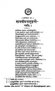 Madhaviya Dhatuvritti by अनन्त शास्त्री - Anant Shastriसदाशिव शर्मा शास्त्री - Sadashiv Sharma Shastriसायणाचार्य - Sayanacharya