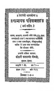 Samayak Padikkamana by कोठारी कसलचन्द नीमजी - Kothari Kasalchand Neemji