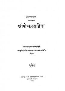 Shri Paushkar Samhita by रामानुज मुनि - Ramanuj Muni