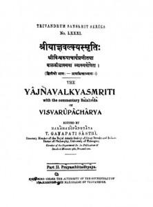 Shri Yagyavalkyasmritih by टी० गणपति शास्त्री - T. Ganapati Shastriविश्वरूपाचार्य - Vishvroopacharya