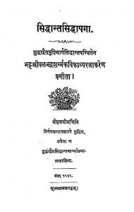 Siddhant Siddhapaga by भट्ट श्रीबलभद्र शर्मा - Bhatt Shribalbhadra Sharma