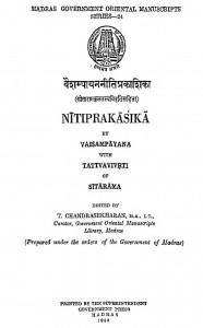 Vaishampayan Prakashika by टी० चन्द्रशेखरन - T. Chandrashekharanवैशम्पायन - Vaishampaayan