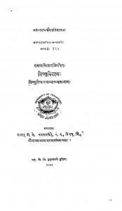 Vishnuvilas by पी० के० नारायण पिल्लई - P. K. Narayana Pillaiरामपाणिवाद - Rampanivad