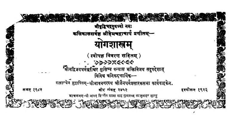 Yogashastram ( Vivran Sahit ) by आचार्य हेमचन्द्र - Aacharya Hemchandra