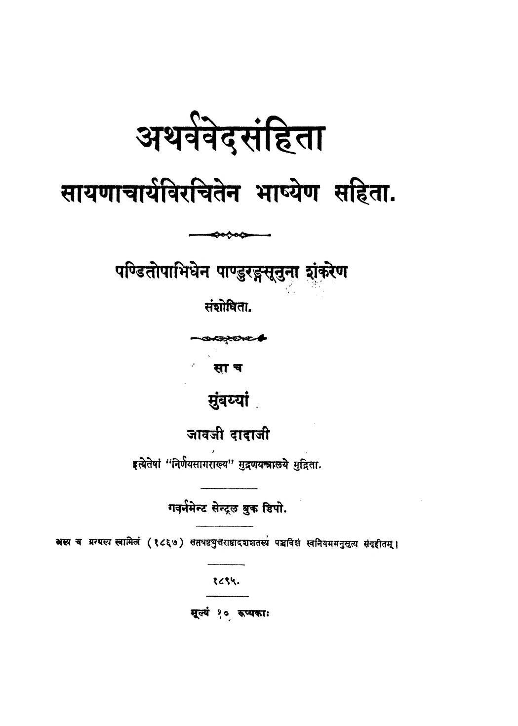 Atharvaveda Samhita - Vol. 2 by शङ्कर पाण्डुरङ्ग - Shankar Pandurangसायणाचार्य - Sayanacharya