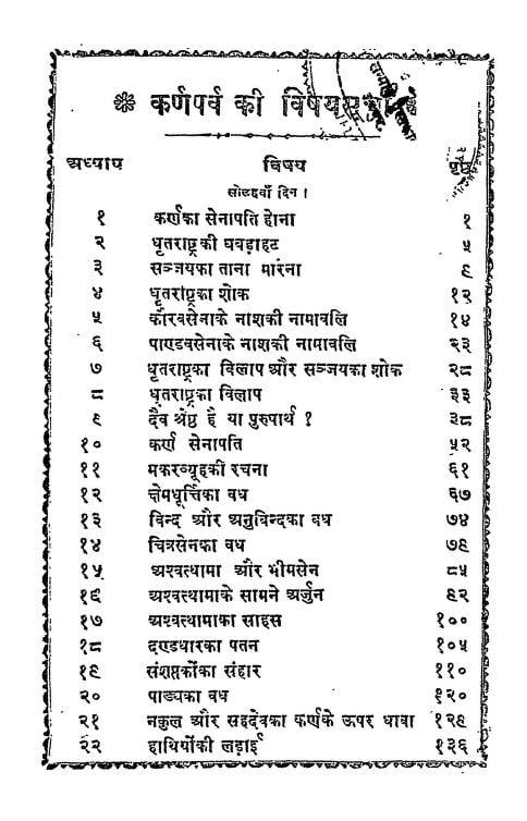 Mahabharata - Karna Parva by रामस्वरुप शर्मा - Ramswarup Sharma