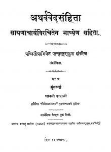 Atharvaveda Samhita - Vol. 1 by शङ्कर पाण्डुरङ्ग - Shankar Pandurangसायणाचार्य - Sayanacharya