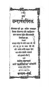 Chhandarnava Pingala by भीषारीदास - Bhishari Das