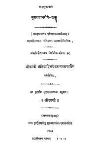 Mulagadadhariye Shabdakhanda - Vol. 1 by श्रीकाञ्ची प्रतिवादिभयंकर अनन्ताचार्य - Shri Kanchi Prativadibhayankar Anantacharya