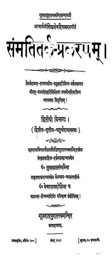 Sanmatitarka Prakaranam - Part 2 by सिद्धसेन दिवाकर - Siddhasen Diwakarसुखलाल संघवी - Sukhlal Sanghavi