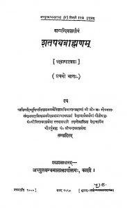 Shatapath Brahmanam - Part 1 by चन्द्रधर शर्मा - Chandradhar Sharma