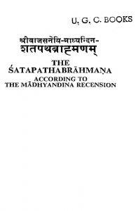 Shatpath Brahmanam - Vol. 5 by वाजसनेयी - Vajsaneyiसायणाचार्य - Sayanacharya