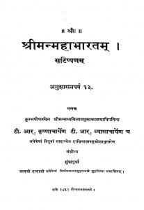Shriman Mahabharatam - Anushasana Parva 13 by टी० आर० कृष्णाचार्य - T. R. Krishnacharyaटी० आर० व्यासाचार्य - T. R. Vyasacharya