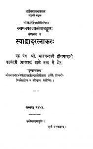 Syadwada Ratnakara  by वादिदेव सूरी - Vadidev Suri