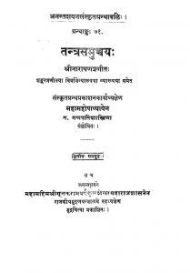 Tantra Samuchchaya - Samputa 2 by टी० गणपति शास्त्री - T. Ganapati Shastriनारायण - Narayan