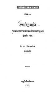 Unadisutrani - Part 2 by टी० आर० चिन्तामणि - T. R. Chintamaniनारायण भट्ट - Narayan Bhatt