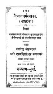 Vaishnav Dharmaratnakara by गोपालदास - Gopaldas