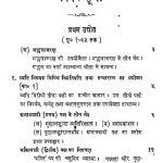 Dhvanyaalok by Dr.Nagendra