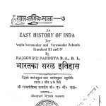 Easy History Of India by Rajgovind Pandey