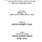 Maharaja Mansingh Ri Khyat by जीतेंद्र कुमार जैन - Jeetendra Kumar Jain