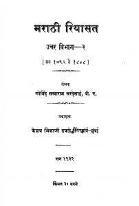 Marathi Riyasat by Govind Sakharam Sardesai