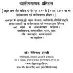 Prakrit Bhasha Aur Sahitya Ka Alochantak Itihas by Dr. Namichand Shastri
