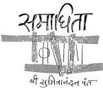 Samaadhita by श्री सुमित्रानंदन पंत