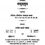 Samudragupt  by प्रो. रविशंकर अंबाराम - Pro. Ravishankar Anbaramभरतराम - Bharatram