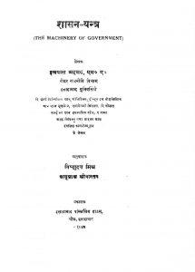 Shasan Yantra by Elyasahamad
