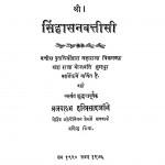 Singhasan Battisi by ब्रजबल्लभ हरिप्रसाद-brajbalabh hariprasad