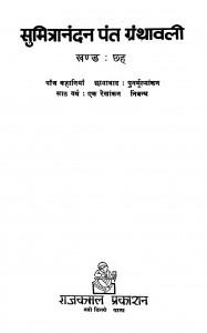 Sumitranandan Pant Granthavali Vol. 6 by श्री सुमित्रानन्दन पंत - Sumitranandan Pant