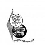 Aadhunik Hindi Kavita Me Rashtriy Bhavna by डॉ. सुधाकर शंकर कलवडे - Dr. Sudhakar Shankar Kalvade