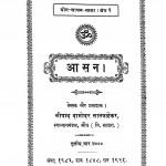 Aashan by श्रीपाद दामोदर सातवळेकर - Shripad Damodar Satwalekar