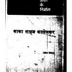 Adhunik Bharat Ke Nirmata by काका साहब कालेलकर - Kaka Saheb Kalelkar
