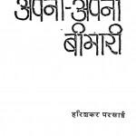 Apni Apni Bimari by डॉ हरिकृष्ण देवसरे - Dr. Harikrashn Devsare